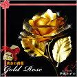 純金のカーネーション/純金の薔薇バラ
