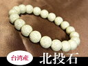 北投石ブレスレッド台湾産/ホクトライト/天然ラジウム鉱石10mmブレスレッ...