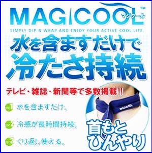 MAGICOOL/マジクール4本セット/冷却グッズ/首元クールビズ/マジクール/冷却スカーフ/P19Jul15