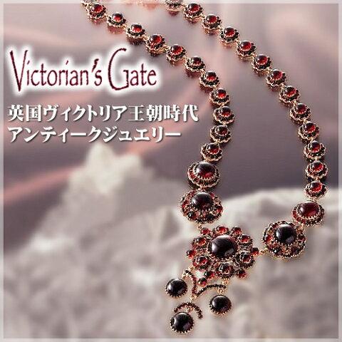 Victorian's Gateヴィクトリアンズ・ゲート/75ctガーネットネックレスK10「39ショップ」