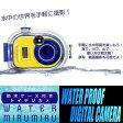 水の中でも写真が撮れる♪動画も撮れる!防水ケース付きデジタルカメラ:デジカメ♪
