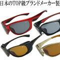 偏光サングラス/Profisher=プロフィッシャーフィッシング釣り・アウトドア・スポーツ・ゴルフなどに最適な偏光レンズ