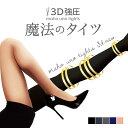 アツギ タイツ リブ柄 210デニール相当 M-L・L-LL (ATSUGI THE LEG BAR ザ・レッグバー 厚地タイツ 暖かい あったか 蓄熱 リブタイツ おしゃれ 柄タイツ)