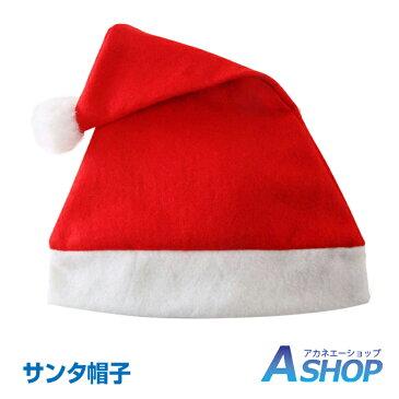 【送料無料】 サンタ帽 帽子 クリスマス サンタグッズ サンタクロース コスプレ サンタ a021