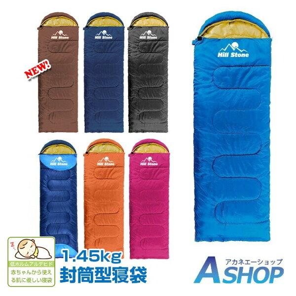最大15%OFFまとめ買いクーポン  おすすめアウトドア寝袋1.45kg冬洗えるかわいい防災シュラフコンパクト夏用耐寒-5℃封筒