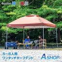 【送料無料】 タープテント 3m×3m キャンプ アウトドア...