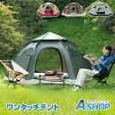 【送料無料】 テント キャンプ ドーム 5人用 簡単設営 ワ...
