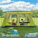 【送料無料】 ツールームテント 300cm×400cm 8人