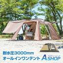 【送料無料】 オールインワンテント 4-5人用 キャンプ アウトドア シェルター 防水 ツールーム ファミリー インナー ad201