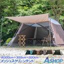 【送料無料】 テント キャンプ 日よけ 雨よけ 大型 タープ...