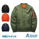 【送料無料】 あったか MA-1風ジャケット メンズ ブルゾン 暖かい 中綿入り フライトジャケット...