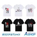 【送料無料】 Tシャツ オリジナル メンズ レディース おし...