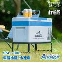 【送料無料】 車載 冷蔵庫 冷凍庫 クーラーボックス 30L 保温 AC 家庭用電源 DC シガーソ