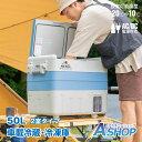 【送料無料】 車載 冷蔵庫 冷凍庫 クーラーボックス 50L 保温 AC 家庭用電源 DC シガーソ