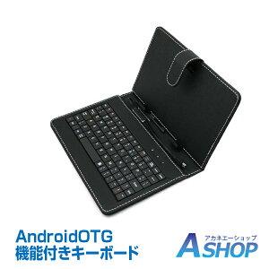 Android OTG キーボード USキーボード スマホ スマートフォン アンドロイド タブレット スタンド 10インチ 12インチ microUSB 80キー mb059