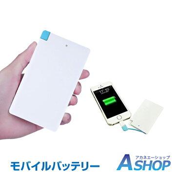 【送料無料】 モバイルバッテリー 超薄型 超軽量 3000mAh ケーブル不要 携帯 ケーブル内蔵 android 充電 持ち運び mb081