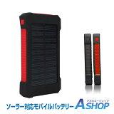 【送料無料】 モバイルバッテリー 10000mAh PSE ソーラー充電 蓄電 大容量 ポータブル 防災グッズ アウトドア iPhone スマホ LEDライト ブラック/レッド mb082 ギフト