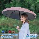 【送料無料】 折りたたみ傘 自動開閉 メンズ 風に強い 大き...