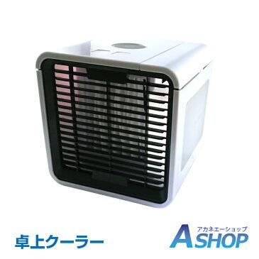 【送料無料】 エアクーラー パーソナル usb ポータブル ミニエアコン 小型 扇風機 冷風機 ファン LED 冷却 加湿機 空気清浄機 3in1 卓上 デスク 夏風邪予防 ny011