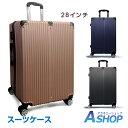 【送料無料】 スーツケース Lサイズ キャリーバッグ 宿泊 ...