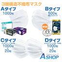 【送料無料】 使い捨てマスク 50枚 20箱セット 1000...