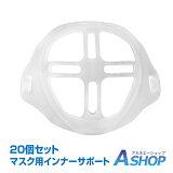 【送料無料】おすすめ マスク用インナーサポート 3D 立体構造 メイク崩れ防止 息苦しさ解消 肌荒れ防止 蒸れ防止 呼吸スペース 衛生 清潔 フィット 快適 10個セット 洗える ny313 在庫処分