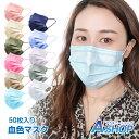 【20箱以上20%OFFクーポンあり!】おすすめ マスク 不織布 カラー マスク 50枚 ピンク 不