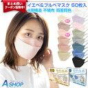 <一部予約>【送料無料】 マスク 不織布 カラー 50枚入り