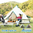 【送料無料】おすすめ アウトドア キャンプ テント ワンポール ティピーテント