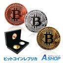 14日-16日2000円以上3%OFFクーポン☆【送料無料】 ビットコイン 3枚セット 金 銀 銅