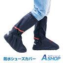 【送料無料】 レインシューズ カバー レインブーツ 雨対策に 防水 靴 梅雨 長靴 雪対策 冬 滑り