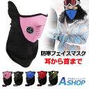 【送料無料】 あったか 暖かい 防寒マスク フェイスマスク 防寒 スノーボード バイク 男女兼用 ス...