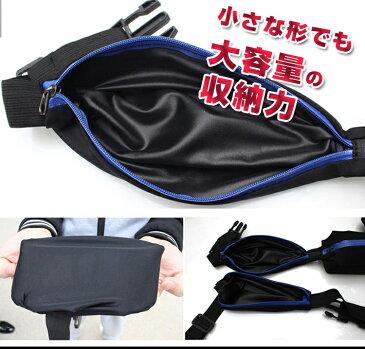 【送料無料】 薄型 ウエストポーチ ランニング 防水 スポーツ 収納 大容量 zk051