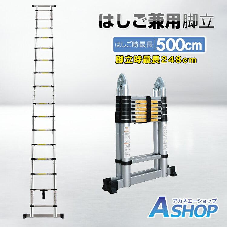 【送料無料】 はしご 伸縮 ハシゴ 梯子 脚立 5m 折りたたみ はしご兼用脚立 アルミ スーパーラダー スチール 軽量 コンパクト DIY 作業 zk110