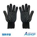 【送料無料】おすすめ アウトドア 耐熱 手袋 500℃ 耐熱