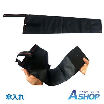 【送料無料】 車内 傘収納 防水ケース 傘 折り畳み傘 2WAY 傘ポケット 傘ケース 傘入れ 雨具 防水 雨 夏 zk152