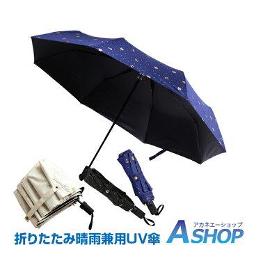 【送料無料】 日傘 折りたたみ 遮光 UV 傘 レディース 晴雨兼用 紫外線 対策 遮熱 傘大きい 軽量 丈夫 傘 遮光効果 カサ zk188