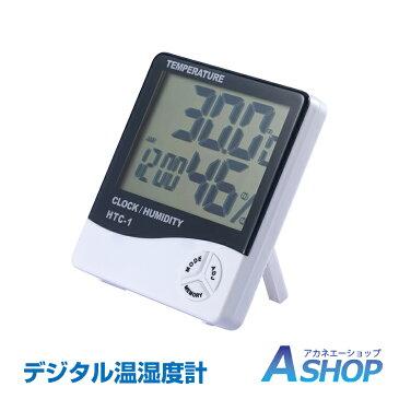 【送料無料】 デジタル温湿度計 温度計 湿度計 デジタル 温湿度計 時計 アラーム おしゃれ 温度 デジタル温度計 測定器 卓上 スタンド 壁掛け シンプル 熱中症 インフルエンザ 予防 zk200