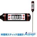 【送料無料】 温度計 料理 調理 食品 クッキング デジタル...