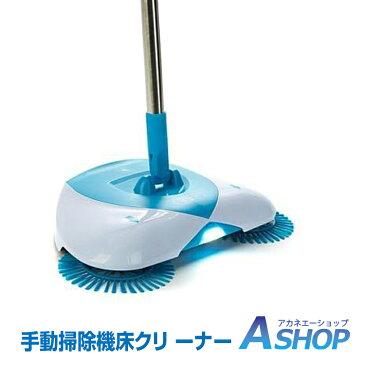 【送料無料】 掃除機 クリーナー 手動式 ツインクリーン 電源不要 軽量 掃除用品 フローリング専用 フローリングワイパー 床 掃除 清掃 簡単 リビング 大掃除 zk261