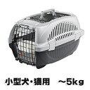 ペットキャリー/アトラスDX 10 オープン/送料無料/5kgまでの小型犬/猫に クレート/ケージとして...