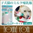 ペット用哺乳瓶 ナーサーキット 180ml ミルクボトル 子犬 子猫 介護 授乳 離乳に 哺乳器 栄養補給や水分補給に ヤギミルク