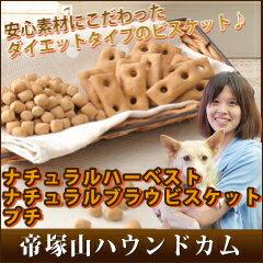 ナチュラルハーベスト 糖質オフ・高タンパク・高食物繊維の健康に配慮したおいしい犬用パン!...