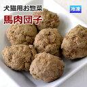 犬猫用 馬肉|愛犬愛猫用 馬肉団子(ミートボール)5袋 セット 手作り...