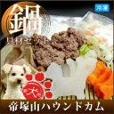 愛犬用 特製手作り馬肉団子鍋 具材パック 【犬用鍋・ペット用お惣菜・パ...