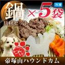 愛犬用 特製手作り馬肉団子鍋 具材パック5袋セット【a0059】【a0...