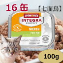 アニモンダ猫インテグラプロテクト ニーレン【七面鳥】100g×16缶腎...