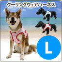 犬 ハーネス/ASHU クーリングウェアハーネス L/中型犬 小型犬/ダックス パグ/クールベスト代わりになる 涼しいハーネス/夏の暑さ対策 犬用品