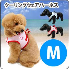 ハーネス 小型犬/ASHU クーリングウェアハーネス M/トイプードル ダックス/ベストハーネス/クー...