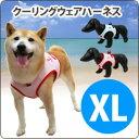 ハーネス 中型犬/ASHU クーリングウェアハーネス XL/柴犬 コーギー ボーダーコリー/夏のお散歩におすすめのクール生地/ソフトで痛くないので老犬や喉の弱い犬にも安心